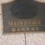 メインステージ錦糸町駅前2の看板