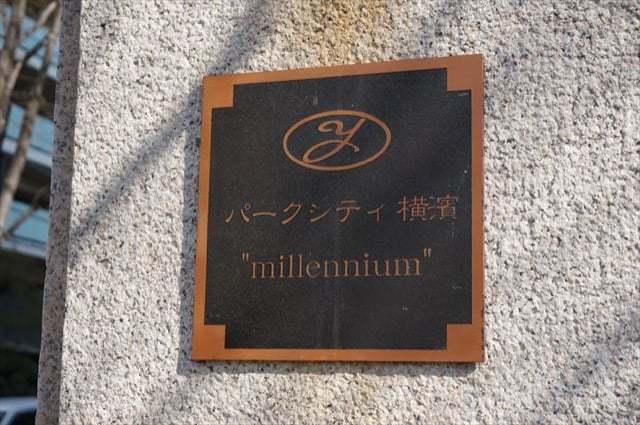 パークシティ横濱の看板
