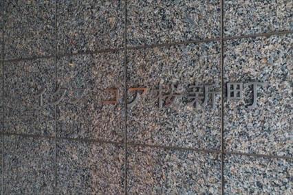 イクスコア桜新町の看板