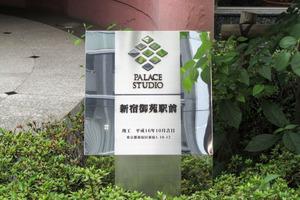 パレステュディオ新宿御苑駅前の看板