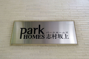 パークホームズ志村坂上の看板