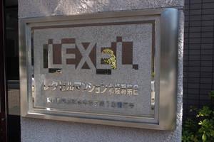 レクセルマンション北綾瀬第2の看板