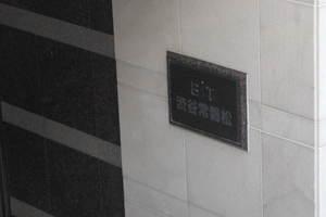 ビット渋谷常盤松の看板