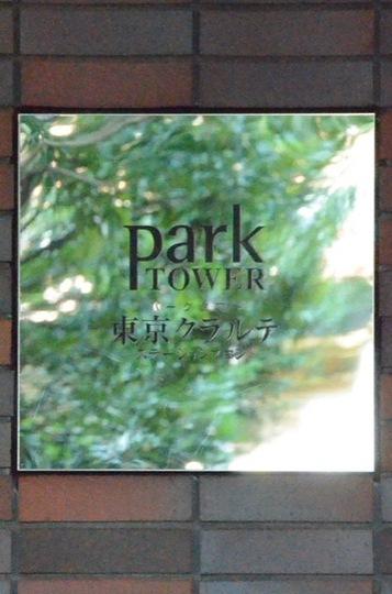 パークタワー東京クラルテステーションフロントの看板