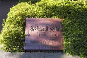 板橋城北公園ローヤルコーポの看板