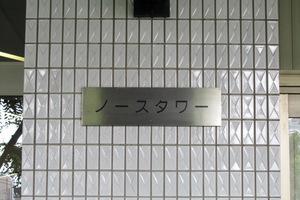 西戸山タワーホウムズノースタワーの看板