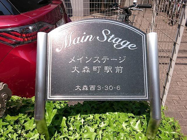 メインステージ大森町駅前の看板