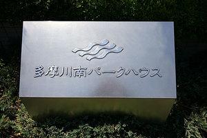 多摩川南パークハウスの看板