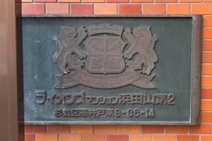 ライオンズマンション浜田山第2の看板
