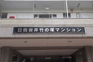 日商岩井竹ノ塚マンションの看板