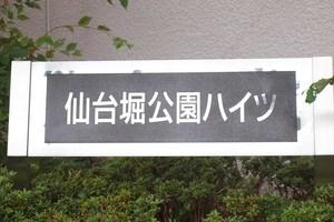 仙台堀公園ハイツの看板