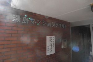 湯島サマリヤマンションの看板