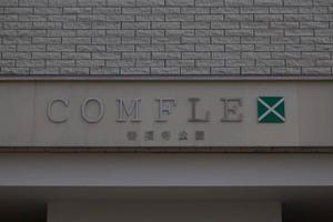 コンフレックス善福寺公園の看板