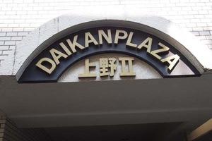 ダイカンプラザ上野2号館の看板