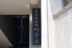 第2椎名町マイコーポの看板
