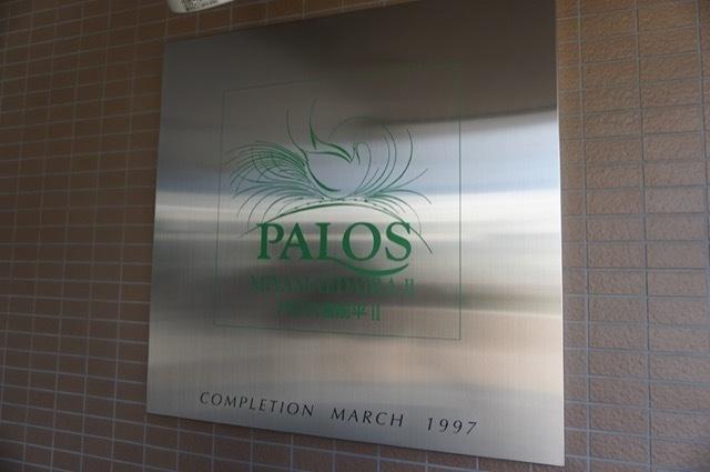 パロス宮前平2の看板