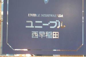 ユニーブル西早稲田の看板