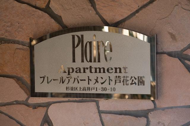 プレールアパートメント芦花公園の看板