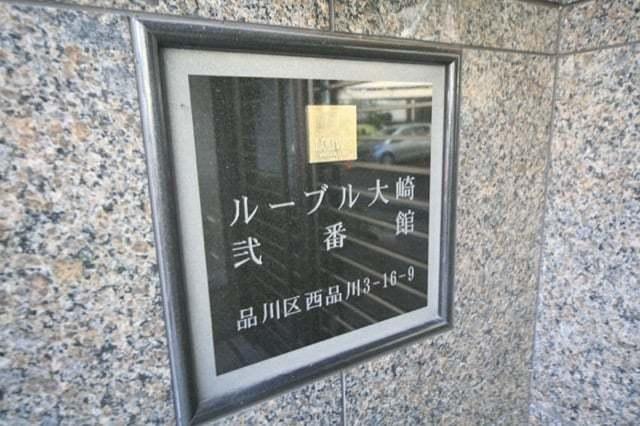 ルーブル大崎弐番館の看板