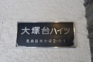 大塚台ハイツの看板