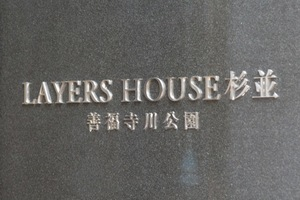 レイヤーズハウス杉並善福寺川公園の看板