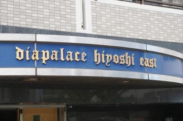ダイアパレス日吉イーストの看板