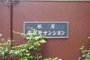 根岸武蔵野マンションの看板