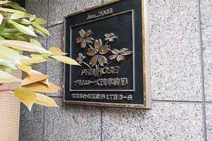 プリムローズ浅草駒形の看板