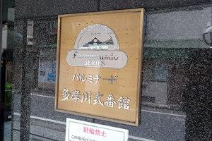 パルミナード多摩川弐番館の看板