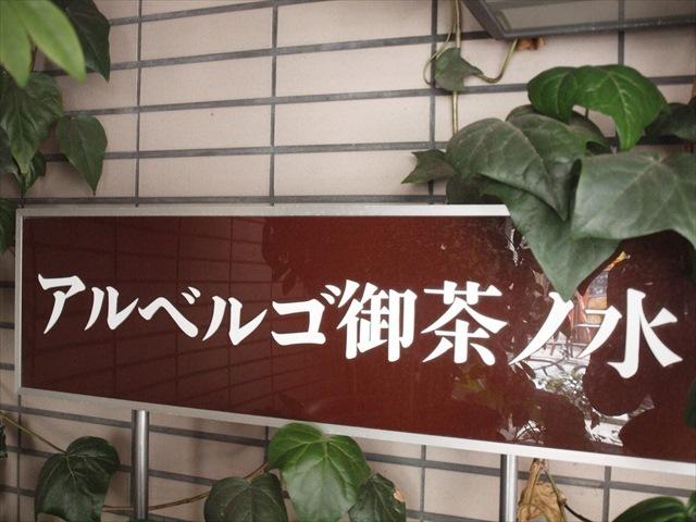 アルベルゴ御茶ノ水の看板