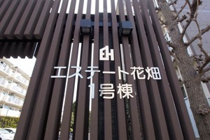 エステート花畑(1〜5号棟)の看板