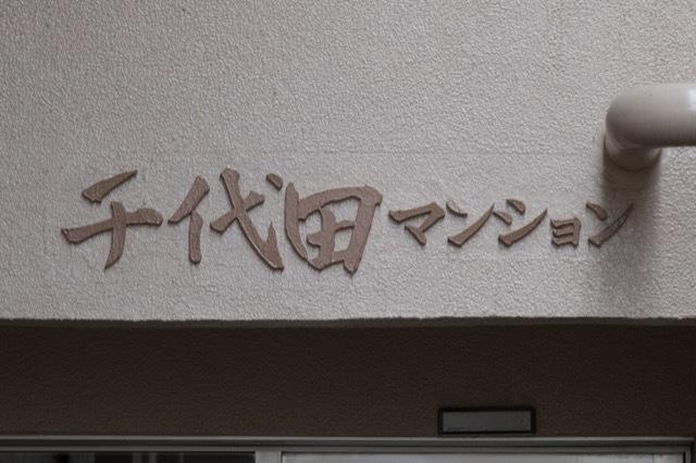 千代田マンションの看板