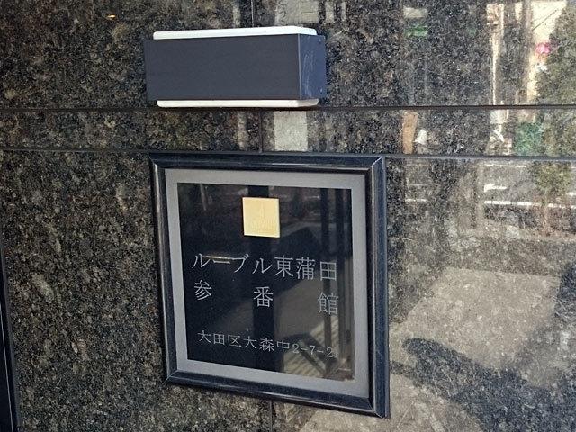 ルーブル東蒲田参番館の看板