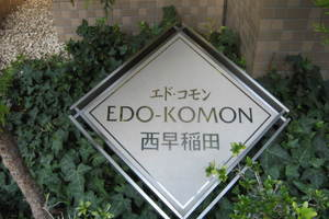 エドコモン西早稲田の看板