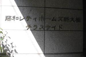 藤和シティホームズ新大橋テラスサイドの看板
