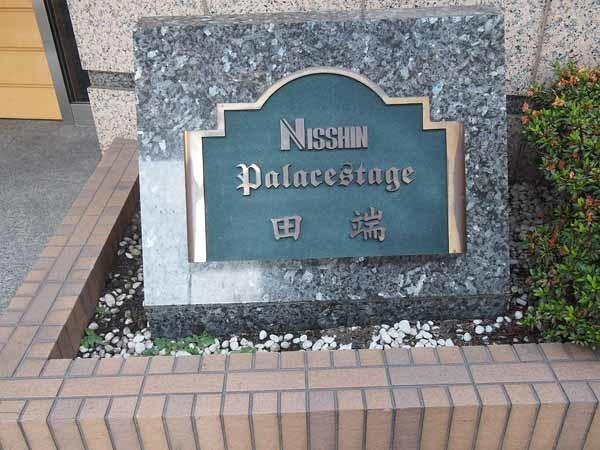 日神パレステージ田端の看板