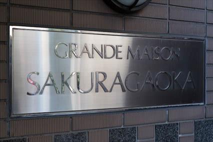 グランドメゾン桜丘の看板