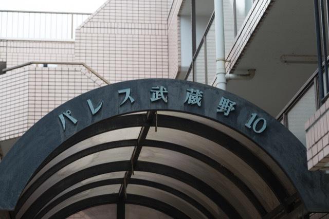 パレス武蔵野10の看板