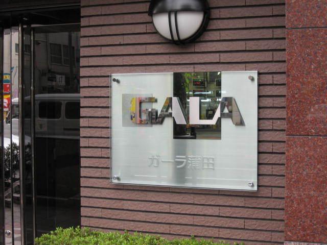 ガーラ蒲田の看板