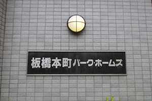 板橋本町パークホームズの看板