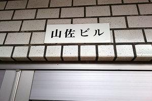 山佐マンションの看板