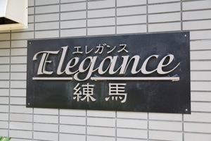 エレガンス練馬の看板