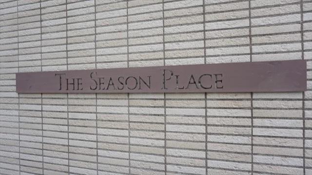 シーズンプレイス(A〜I棟)の看板