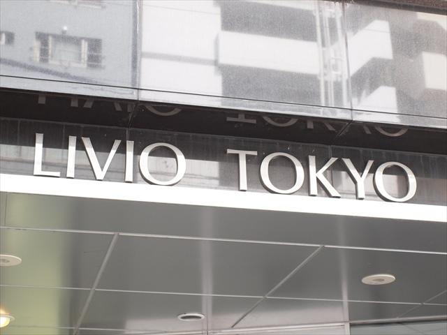 リビオ東京コアプレイスの看板