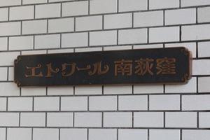 エトワール南荻窪の看板