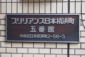 ブリリアンス日本橋浜町5番館の看板