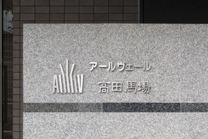 アールヴェール高田馬場桜薫る丘の看板