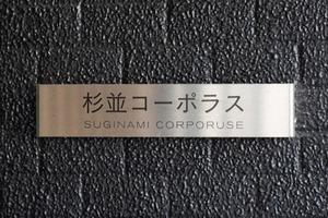 杉並コーポラス(杉並区和田)の看板