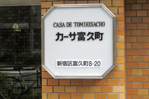 カーサ富久町の看板