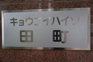 キョウエイハイツ田町の看板